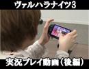 【後編】PS Vita『ヴァルハラナイツ3』ボカロP「さつき が てんこもり」実況プレイ