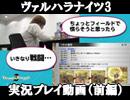 【前編】PS Vita『ヴァルハラナイツ3』ボカロP「さつき が てんこもり」実況プレイ