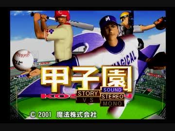 甲子園 (ゲーム)