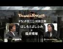 PS Vita『ヴァルハラナイツ3』はしもとよしふみ×作家・福井晴敏 特別対談