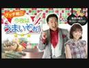 グッチ裕三 今夜はうまいぞぉ! 第8回 (20130521) thumbnail