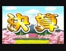 比較的平和な桃太郎電鉄【4人実況】part7
