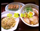【ニコニコ動画】無性に中華料理が食べたくなる画像集を解析してみた