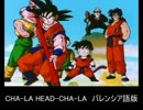 CHA-LA HEAD-CHA-LA バレンシア語版