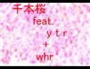 【ラップしてみた】千本桜feat.ytr【whr】