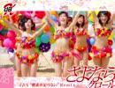 """さよならクロール[dBX""""酸素が足りない""""Remix] / AKB48 thumbnail"""