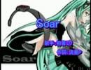 【ニコカラ】Soar【OnVocal】-2 thumbnail