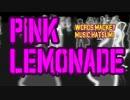 【ニコニコ動画】【オリジナル楽曲】 PINK LEMONade 【インディーズ】を解析してみた