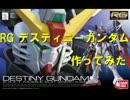 【ニコニコ動画】RGデスティニーガンダム作ってみたを解析してみた