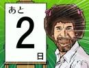 【ウソm@s】ボブのアイマス架空戦記教室【あと何日?】