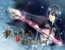 【乙女ゲーム】BloodyCall実況プレイPart02【PC版】 thumbnail