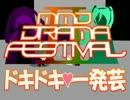 【MMDドラマフェス2】デフォ子さんが物理演算であの宴会芸に挑戦 thumbnail