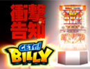 GETだ!BILLY PV