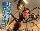野獣先輩巨大甲殻虫説.edf