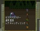 【ロマサガ2】4000年かけてフルコンプを目