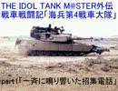 「ウソm@s」THE IDOL TANK M@STER 外伝 【戦車戦闘記】「海兵第4戦車大隊」 part1