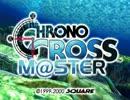 【ニコニコ動画】クロノ(クロス)マスター OPを解析してみた