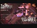 【ニコニコ動画】【第七次ウソm@s祭り】雪歩様とお呼びっ!【MMDドラマフェスティバルⅡ】を解析してみた