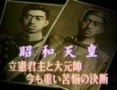 【ニコニコ動画】100人の20世紀 『昭和天皇』を解析してみた