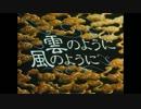 【MAD】雲のように風のように【AMV】 thumbnail