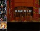 【東方卓遊戯】 お嬢と五人の奇人達 2-11 【サタスペ】
