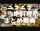 【ニコニコご当地料理祭】まとめ その1【九州~中四国~北陸編】