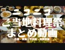 【ニコニコご当地料理祭】まとめ その2【近畿~東海甲信越~南関東編】