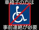 【初音ミク】車椅子の方は事前連絡が必要【ほぼ日P】