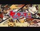 【MAD】ヤッターキング (修正版)