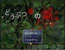 【実況】フリゲ版おいでよどうぶつ達の森 part1【どうぶつ達の森】 thumbnail