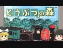 【ゆっくり実況】怖 イ 夢 ヲ … …【どうぶつ達の森】part1 thumbnail