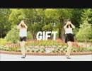 【ゆるる】 GIFT 【踊ってみた】
