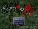 【どうぶつ達の森(var1.00)】ホラーゲーム版おどりゃクソ森【実況】part1 thumbnail