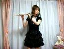 【ロミオとシンデレラ】フルートで演奏してみました