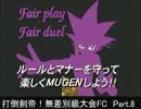 【MUGEN】 打倒剣帝! 無差別級大会 FC +4体 【Part.8】