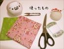 【ニコニコ動画】【手芸祭】扇子ケースを作ってみたを解析してみた