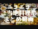 【ニコニコご当地料理祭】まとめ その3【北関東~東北~北海道編】