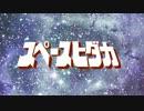【ウソm@s】スペースヒダカ【天下繚乱G】