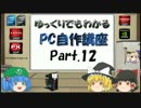 【ニコニコ動画】ゆっくりでもわかるPC自作講座 Part.12を解析してみた
