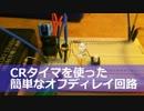 CRタイマーの簡単オフディレイ回路を作りました thumbnail