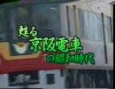 【ニコニコ動画】甦る京阪電車の昭和時代 1/7を解析してみた