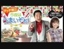 グッチ裕三 今夜はうまいぞぉ! 第9回 (2013.05.27) thumbnail