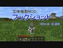 立体機動MOD「フックショット」 【MOD紹介】