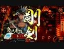 【戦国大戦】島津の剣に二の太刀は…その25【31国】