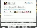 【ニコニコ動画】渋谷のキングの再放送を解析してみた