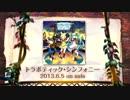 【6月5日発売】トラボティック・シンフォニー【クロスフェード】
