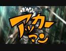 【進撃の巨人MAD】アッカーマン(ヤッター
