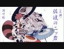 【ニコニコ動画】[東方名曲]<正調>佐渡の二ッ岩 (Vo.めらみぽっぷ) / 凋叶棕を解析してみた