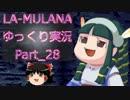 【ゆっくり実況】LA-MULANA Part_28