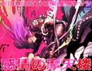 【ニコニコ動画】[東方名曲]感情の摩天楼 (Vo.ichigo) / 岸田教団&THE明星ロケッツを解析してみた
